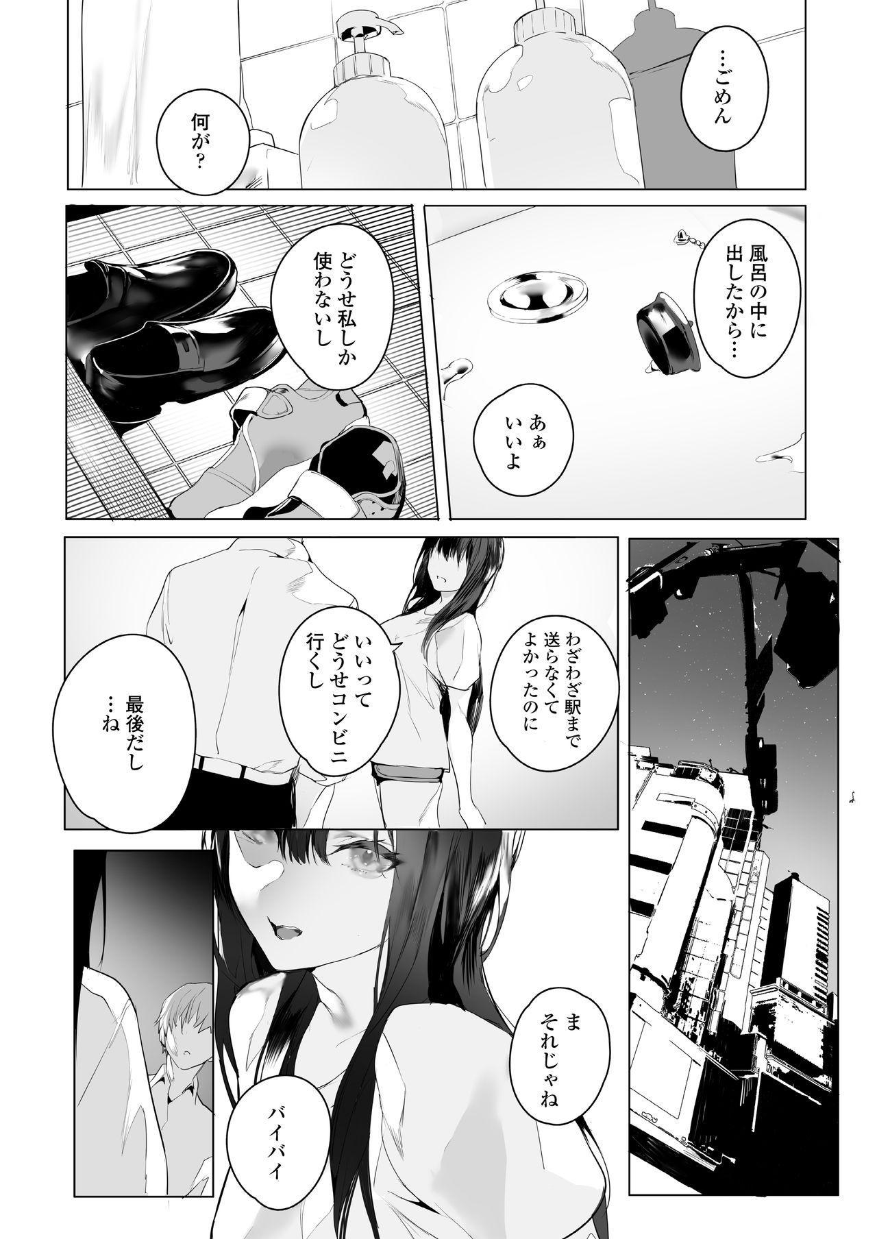 COMIC AOHA 2021 Natsu 59