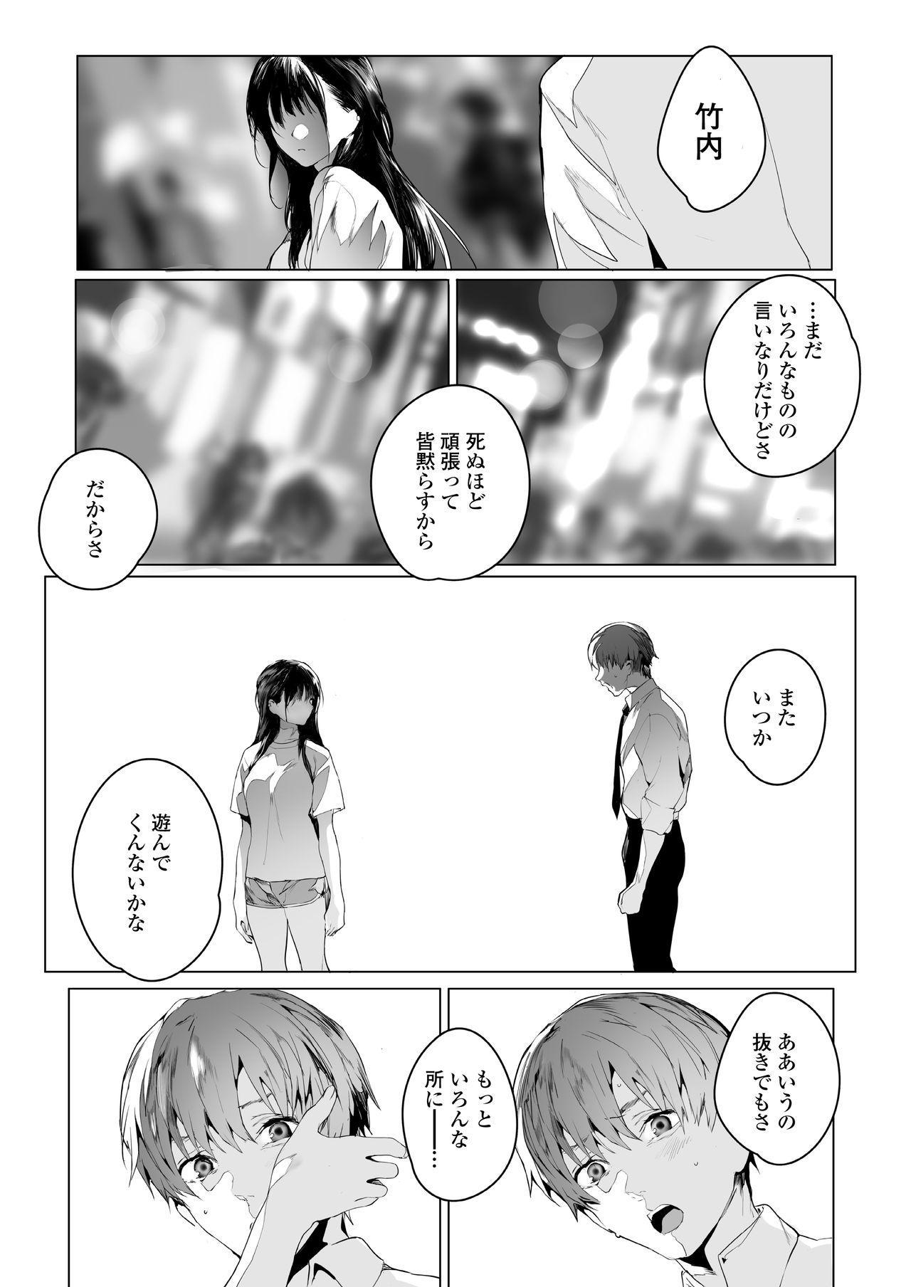 COMIC AOHA 2021 Natsu 60