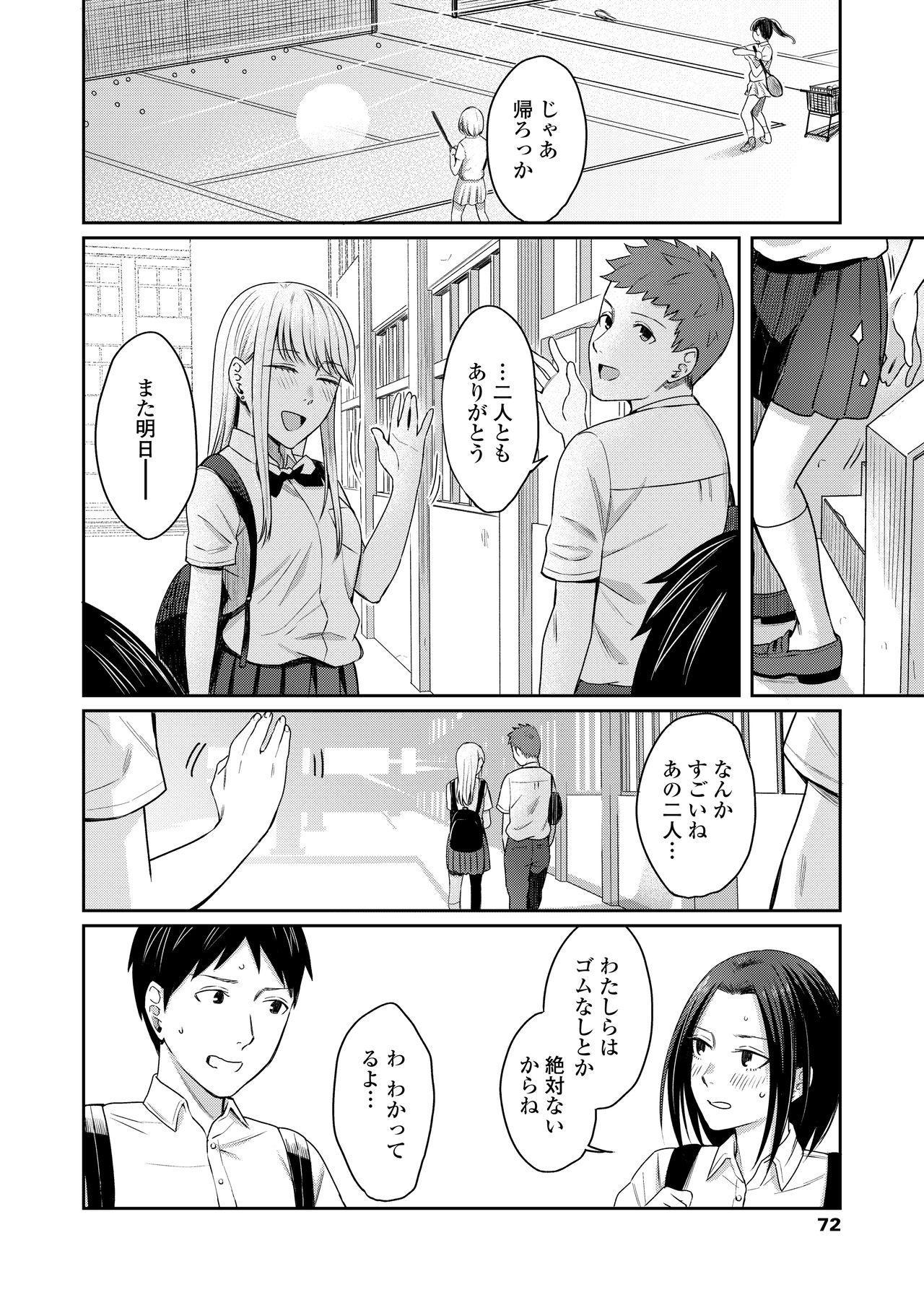 COMIC AOHA 2021 Natsu 71