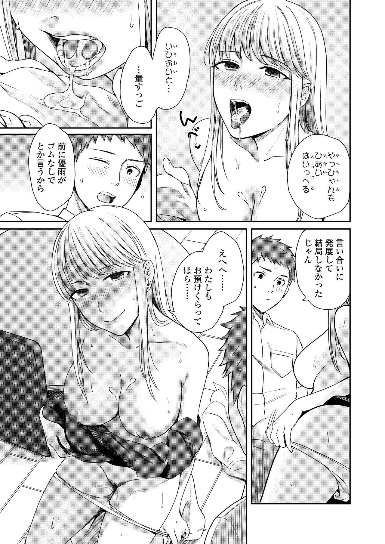 COMIC AOHA 2021 Natsu 78