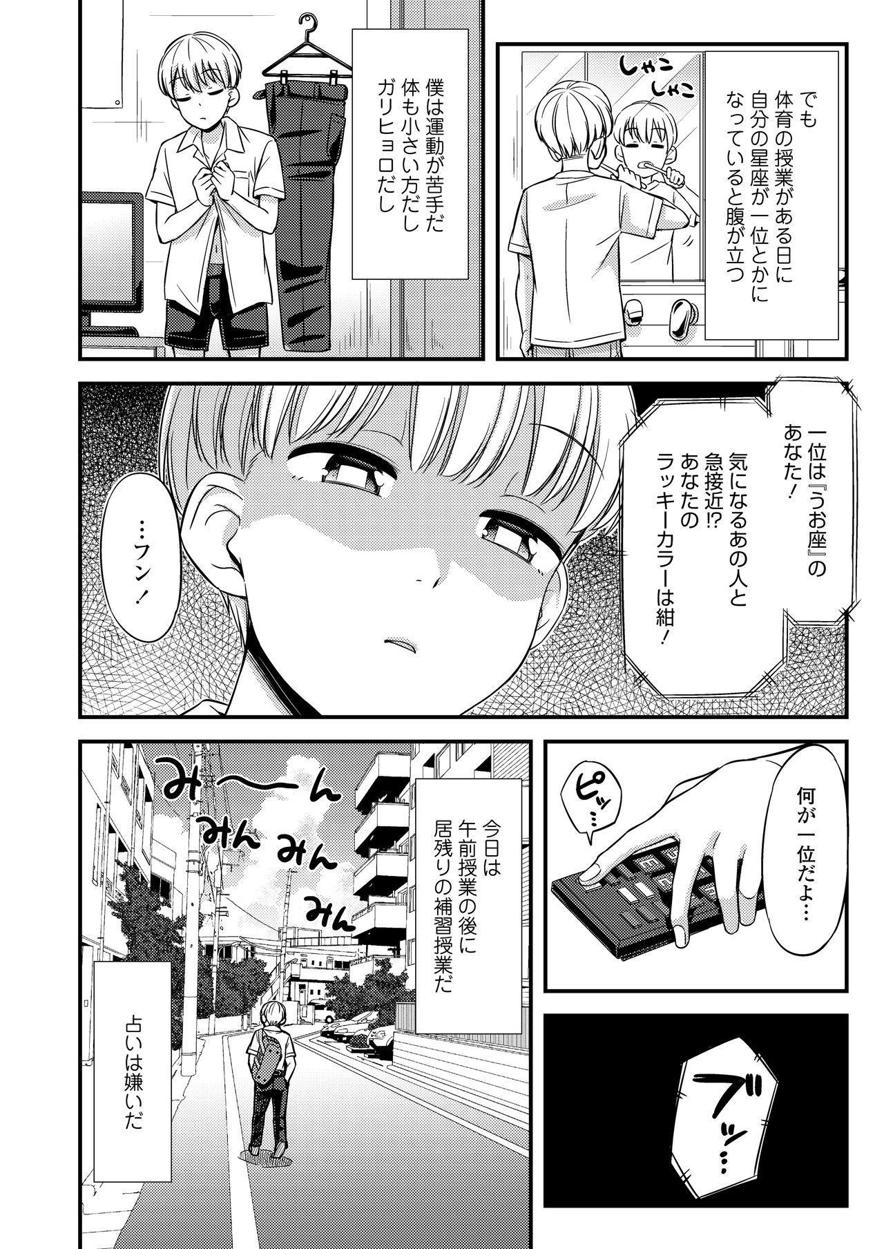 COMIC AOHA 2021 Natsu 91