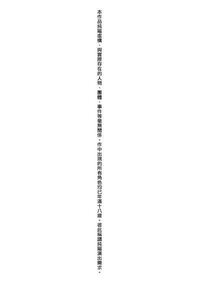 Itoshiki Wagaya - My Beloved Home | 我最心愛的家 4