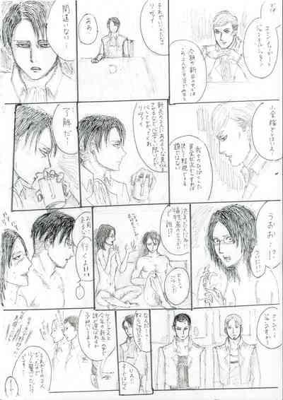 Chousa Heidan No Fukugyou 1