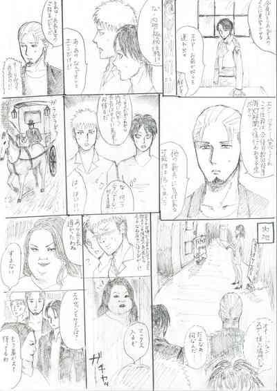 Chousa Heidan No Fukugyou 2