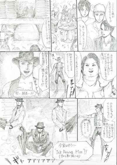 Chousa Heidan No Fukugyou 3