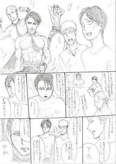 Chousa Heidan No Fukugyou 6