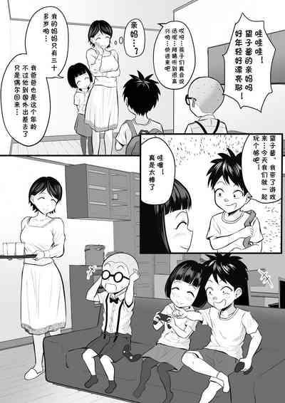 Doukyuusei no Mama o Hamedori Mission! 4