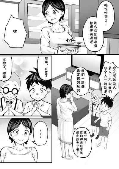 Doukyuusei no Mama o Hamedori Mission! 6