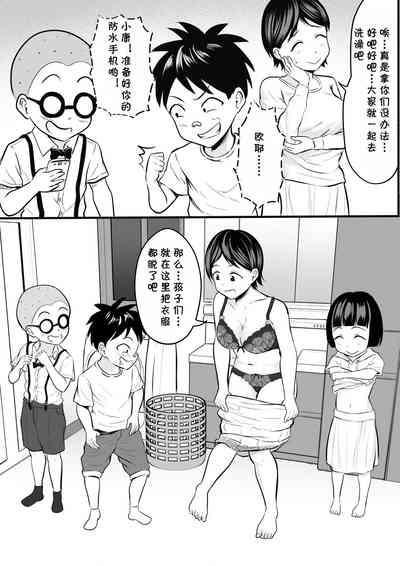 Doukyuusei no Mama o Hamedori Mission! 7