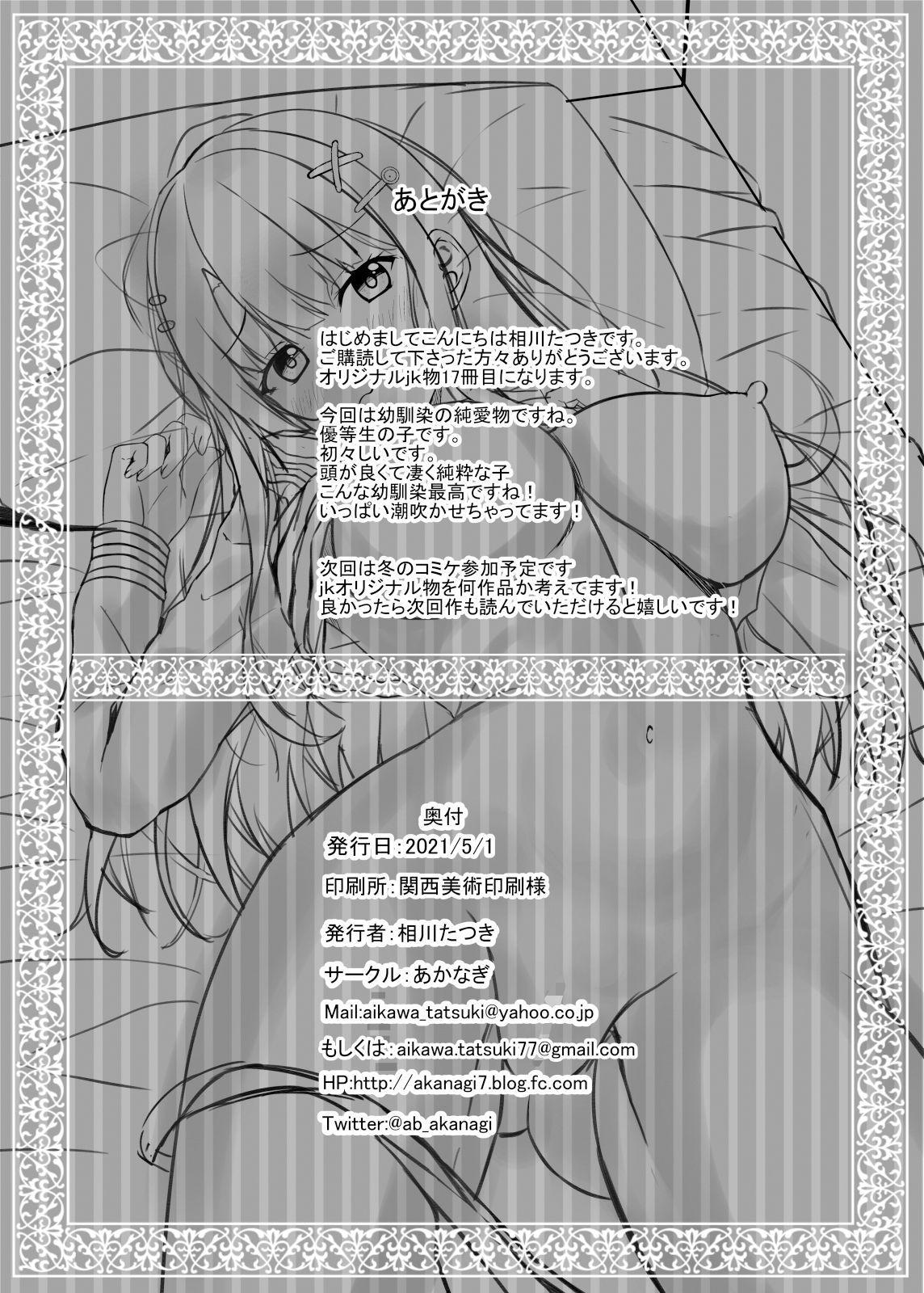 Saishoku Kenbi de Hazukashigariya na jk to Hatsu H made 24