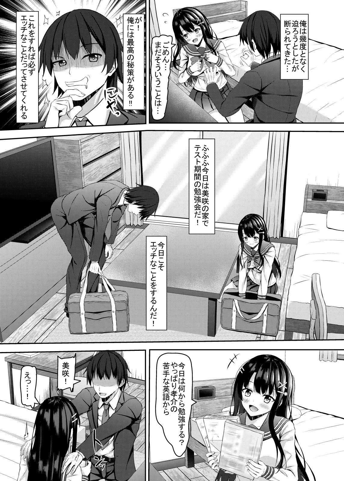 Saishoku Kenbi de Hazukashigariya na jk to Hatsu H made 3