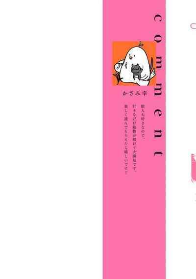 Fukurou no Koiwazurai | 猫头鹰的相思病 1
