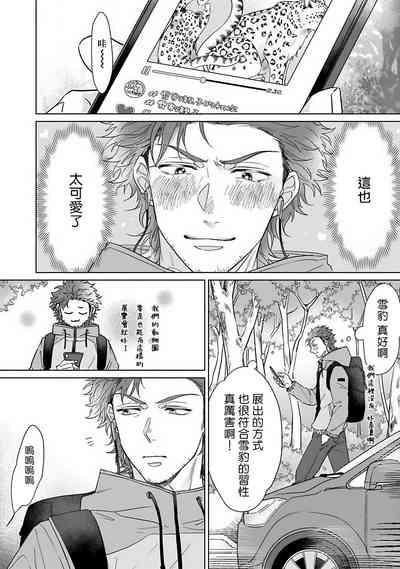 Fukurou no Koiwazurai | 猫头鹰的相思病 5