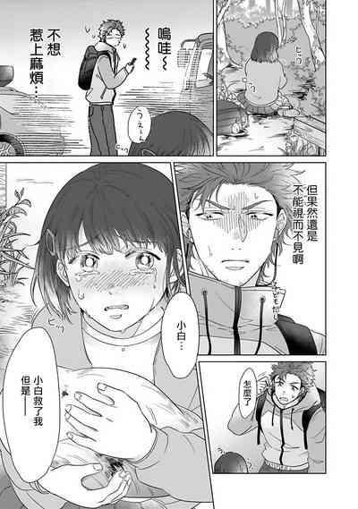 Fukurou no Koiwazurai | 猫头鹰的相思病 6