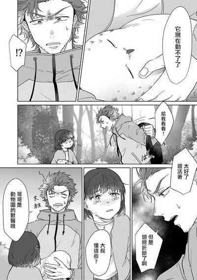 Fukurou no Koiwazurai | 猫头鹰的相思病 7