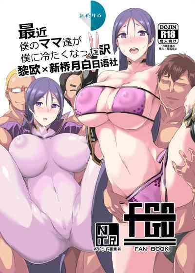 Saikin Boku no Mama-tachi ga Boku ni Tsumetaku Natta Wake 0