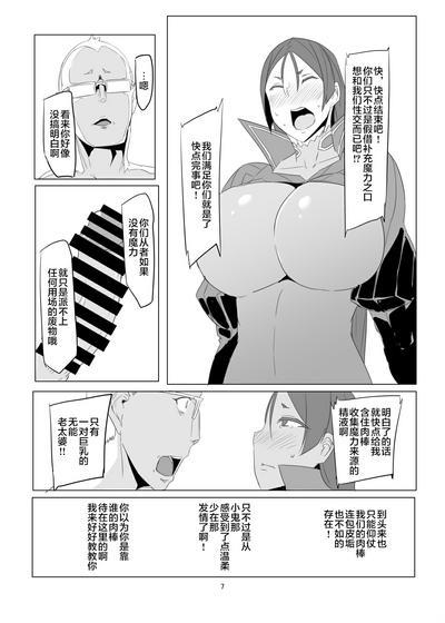 Saikin Boku no Mama-tachi ga Boku ni Tsumetaku Natta Wake 5