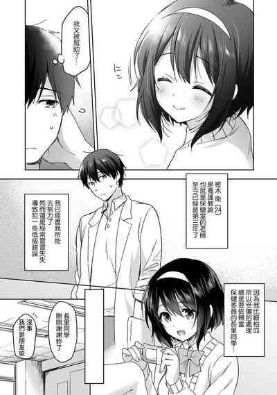 Amayakashi Jouzu no Nagasato9 3