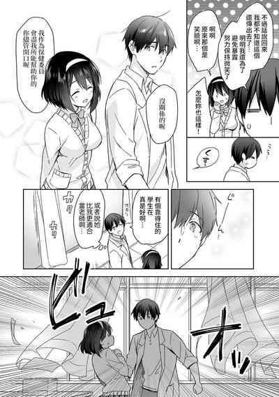 Amayakashi Jouzu no Nagasato9 4