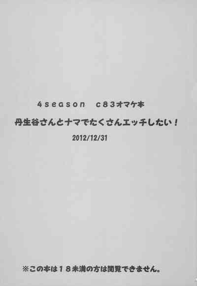 Nibutani-san to Nama de Takusan Ecchi Shitai! 9