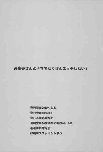 Nibutani-san to Nama de Takusan Ecchi Shitai! 8
