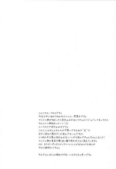 Toaru Loveho no Last Order 2