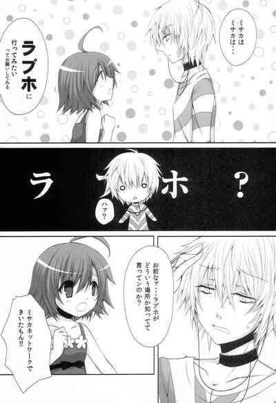 Toaru Loveho no Last Order 7