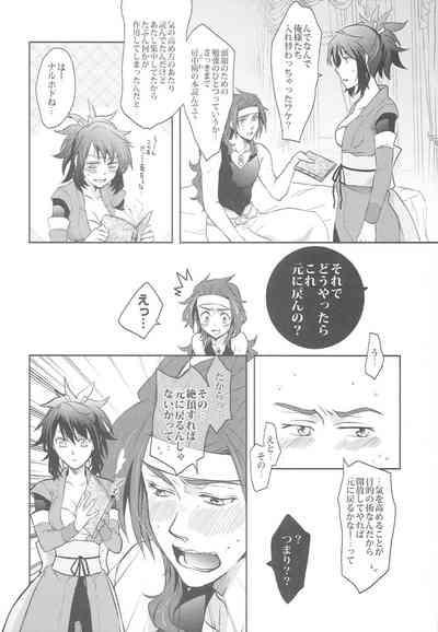 ZeroShee Tsuyabanashi 6