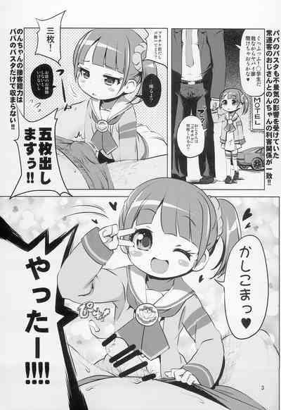Non-chan to Loveho de Ecchi Suru Hon 1