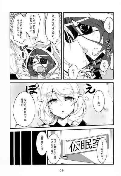 Skin Ship ga Kageki na Kozue-chan 7