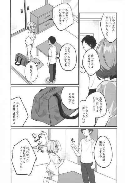 Riam-chan! 5