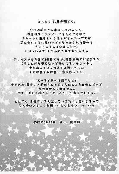 Ima wa Idol Ja Nakute Maekawa Miku Dakara! 9