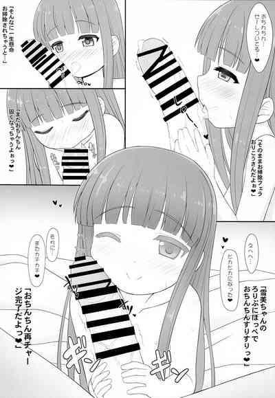 Yukimi-chan no H na Himitsu Tokkun 6