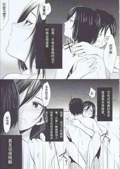 Motto Hoka no Aishi kata ga Atta Hazu nano ni 8