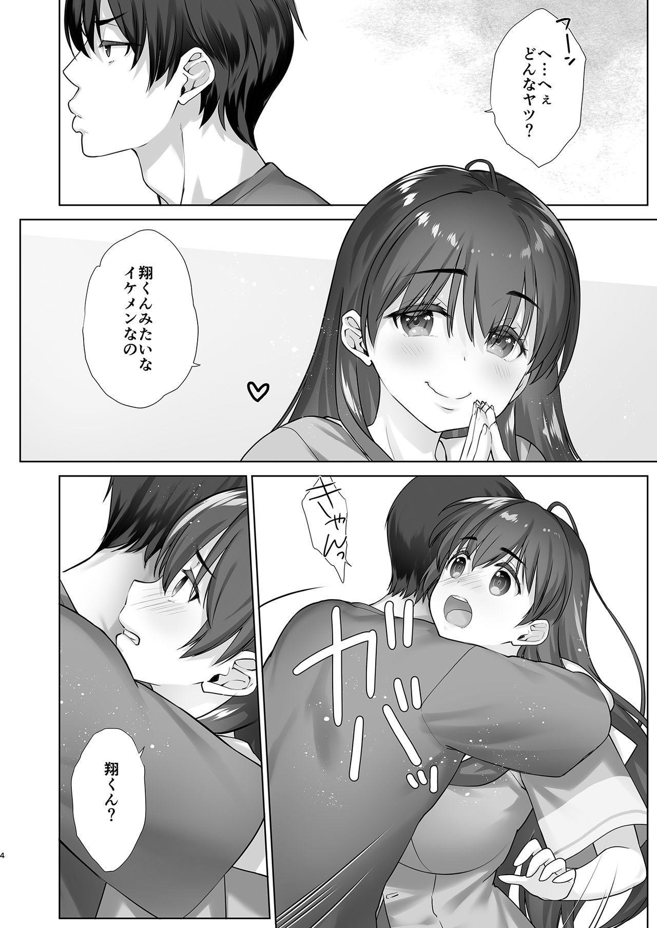 Teihanpatsu JK Onee-chan Manami wa S na Otouto ni Sakaraenai 3
