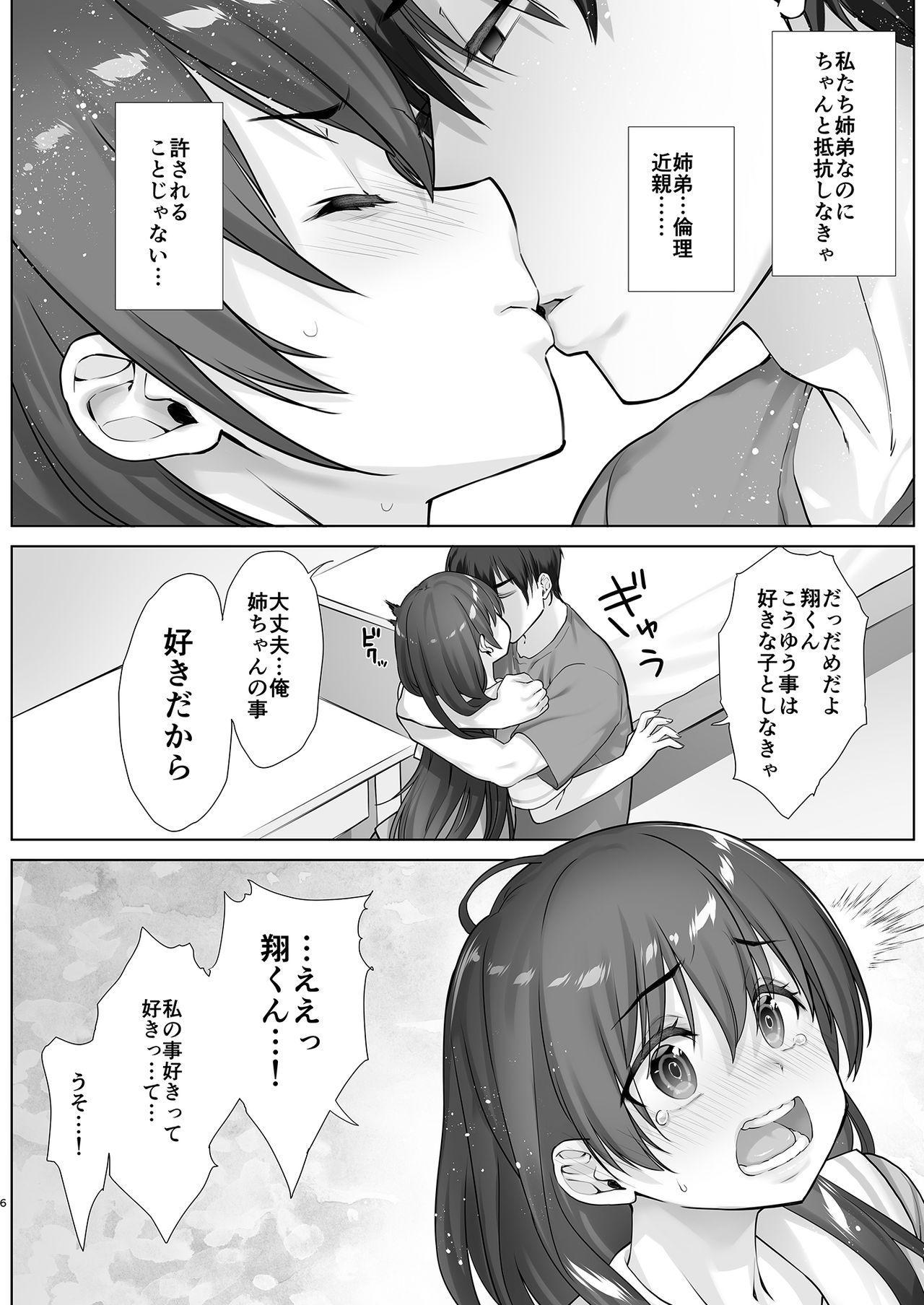 Teihanpatsu JK Onee-chan Manami wa S na Otouto ni Sakaraenai 5