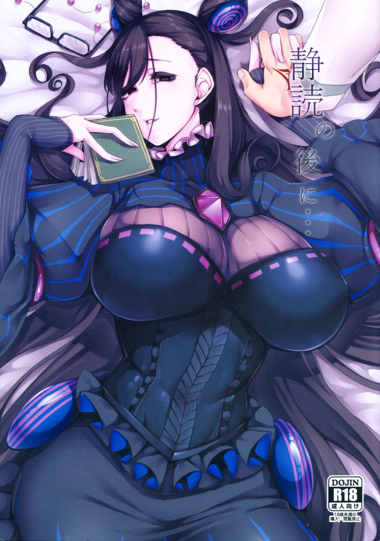 静読の後に… (COMIC1☆15) [南方ヒトガクシキ (仲村レグラ)] (Fate/Grand Order) [英訳] 0