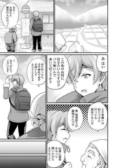 WEB Ban Mesuiki!! Nyotaika Yuugi Vol.06 6