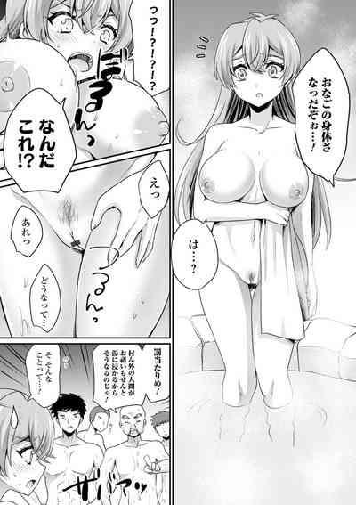 WEB Ban Mesuiki!! Nyotaika Yuugi Vol.06 8