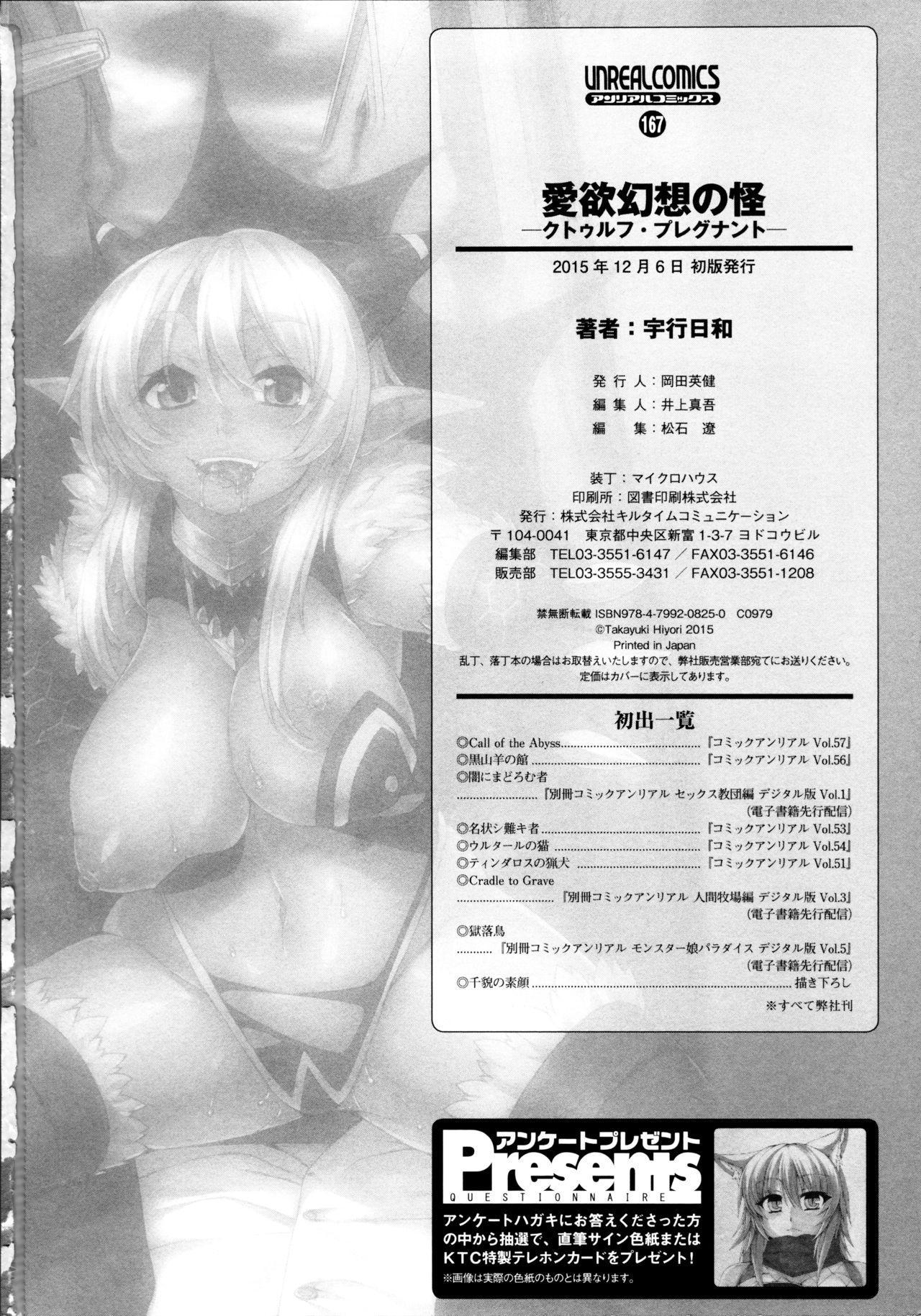 [Takayuki Hiyori] Nuru - Nyarlathotep - Sengao No Egao (Aiyoku Gensou no Kai -Cthulhu Pregnant-)[English][ChoriScans] 15