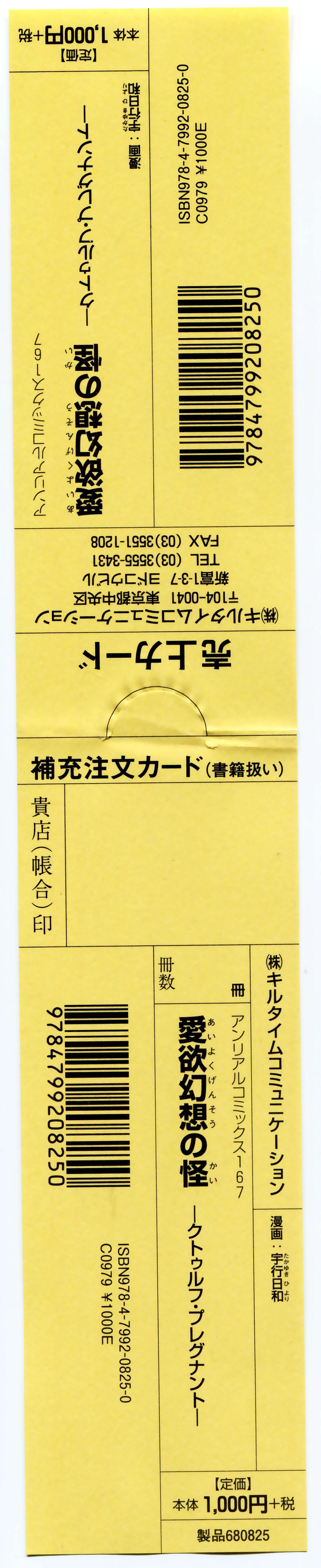 [Takayuki Hiyori] Nuru - Nyarlathotep - Sengao No Egao (Aiyoku Gensou no Kai -Cthulhu Pregnant-)[English][ChoriScans] 16