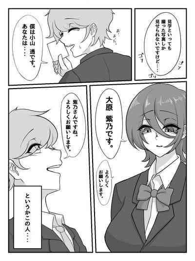 Kouhai JK ni Seigangu ni Sarechau Hanashi 9