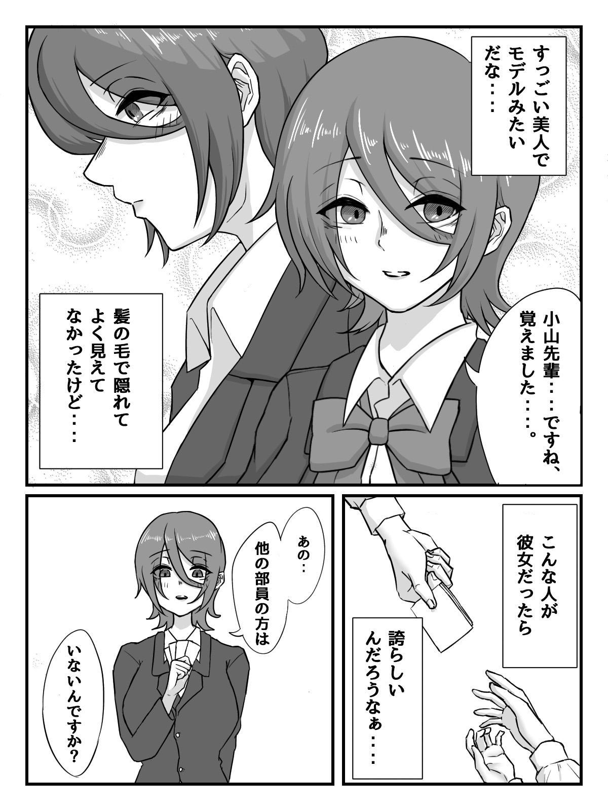 Kouhai JK ni Seigangu ni Sarechau Hanashi 10