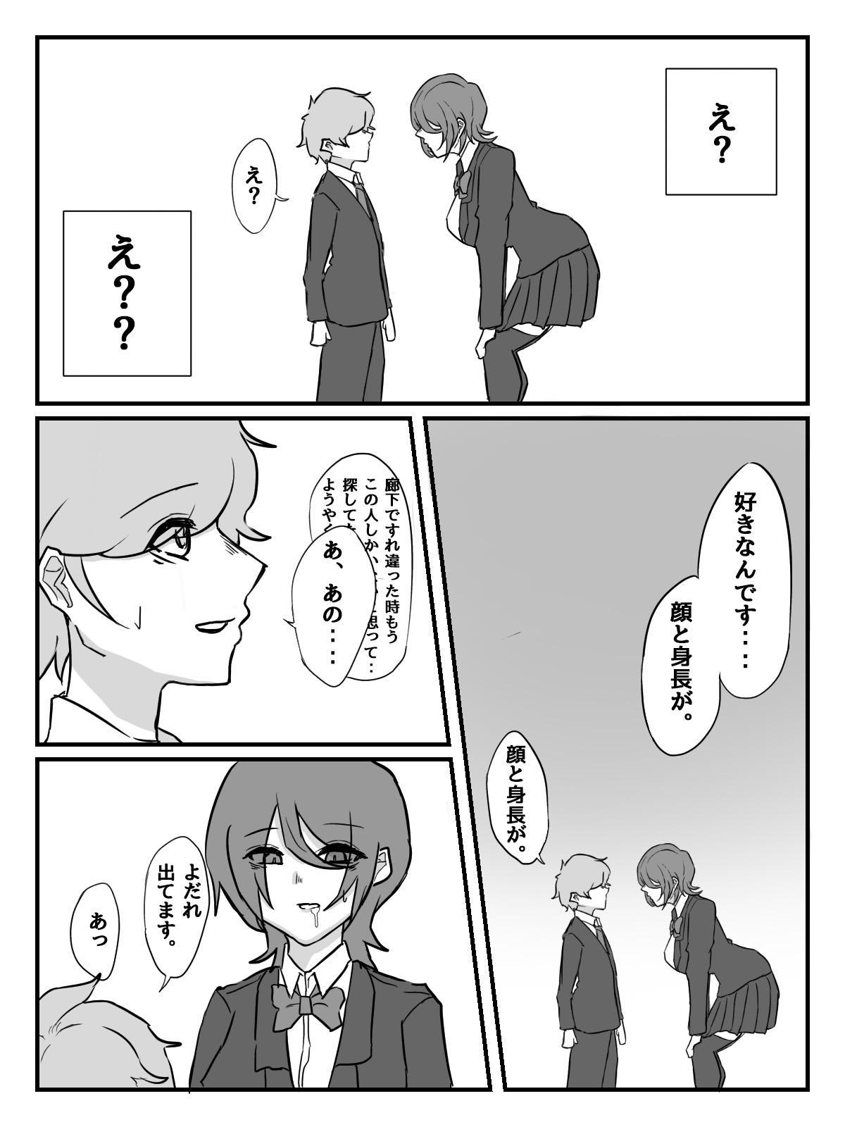 Kouhai JK ni Seigangu ni Sarechau Hanashi 13