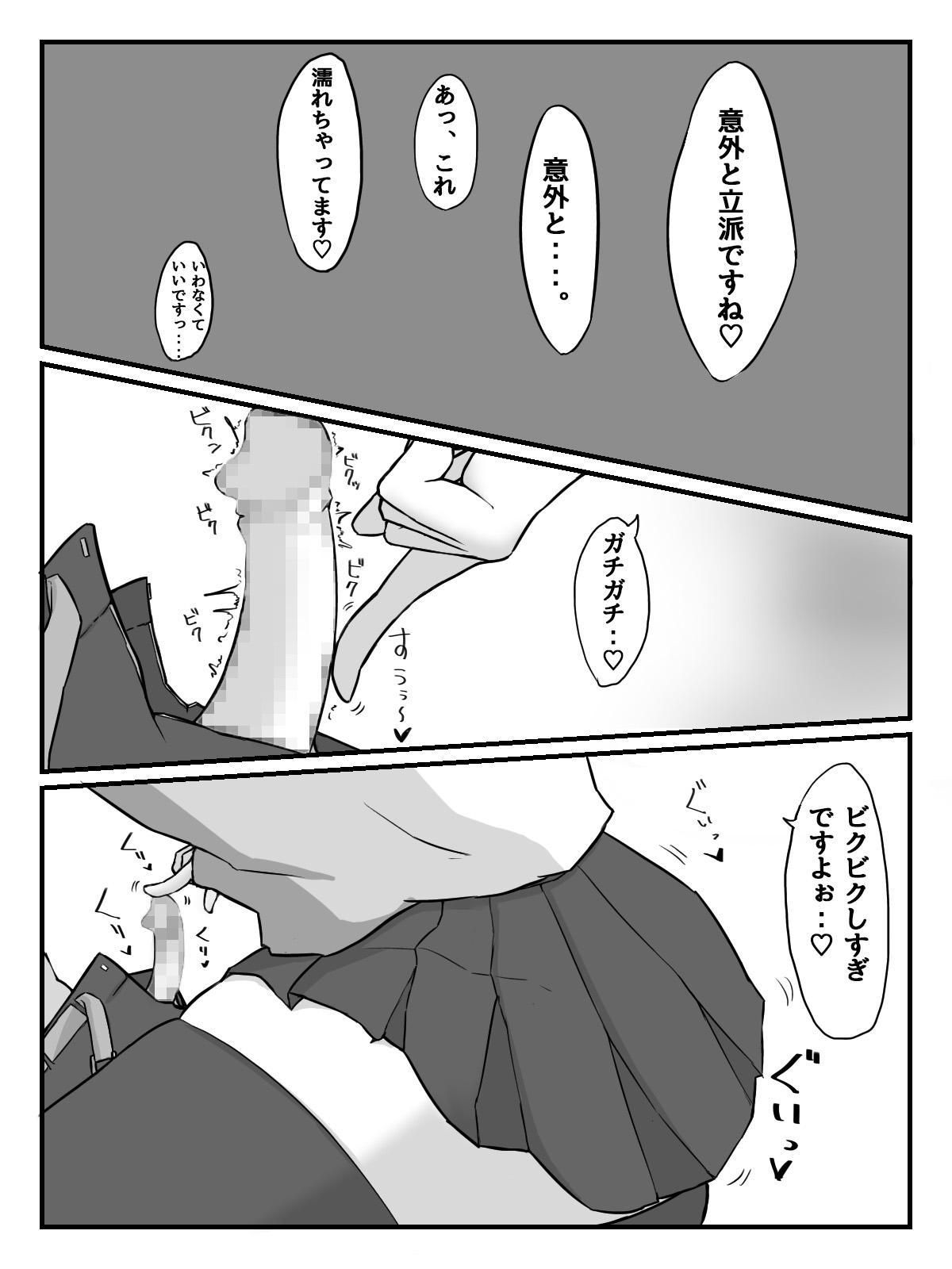 Kouhai JK ni Seigangu ni Sarechau Hanashi 20