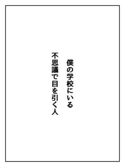 Kouhai JK ni Seigangu ni Sarechau Hanashi 1