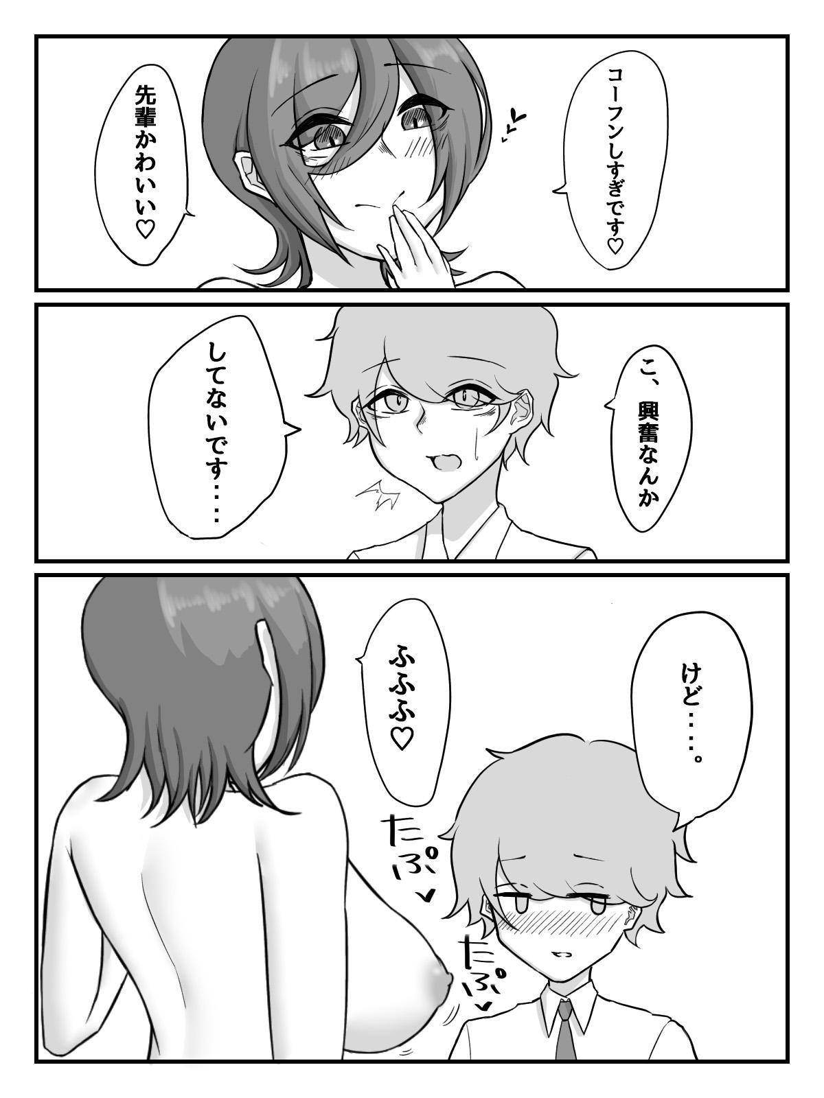 Kouhai JK ni Seigangu ni Sarechau Hanashi 32