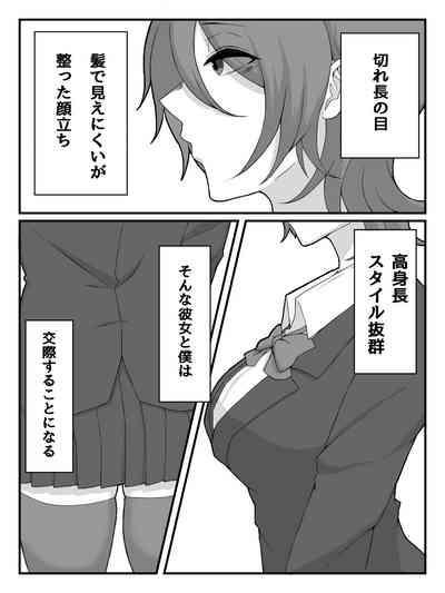 Kouhai JK ni Seigangu ni Sarechau Hanashi 2