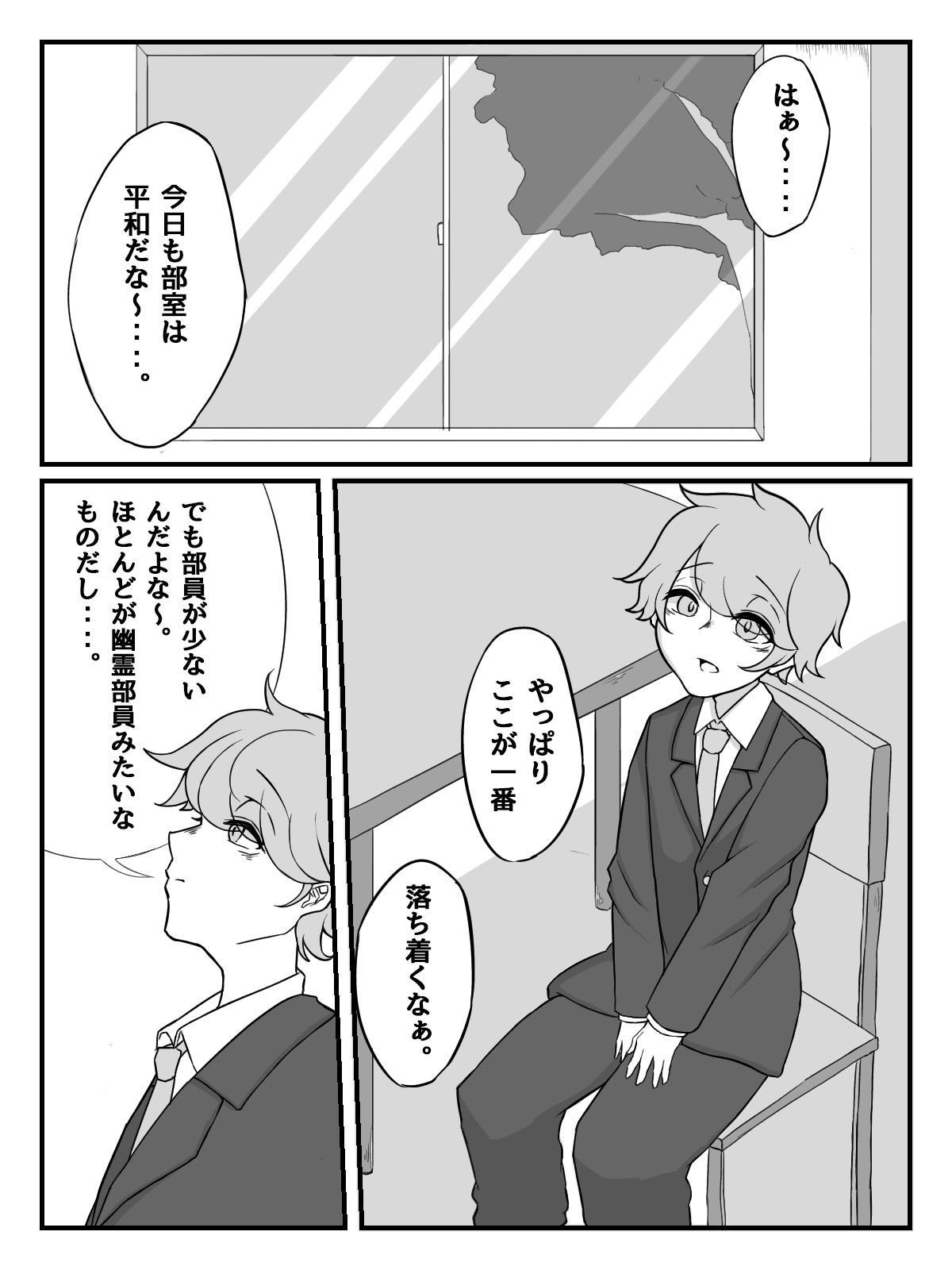 Kouhai JK ni Seigangu ni Sarechau Hanashi 4