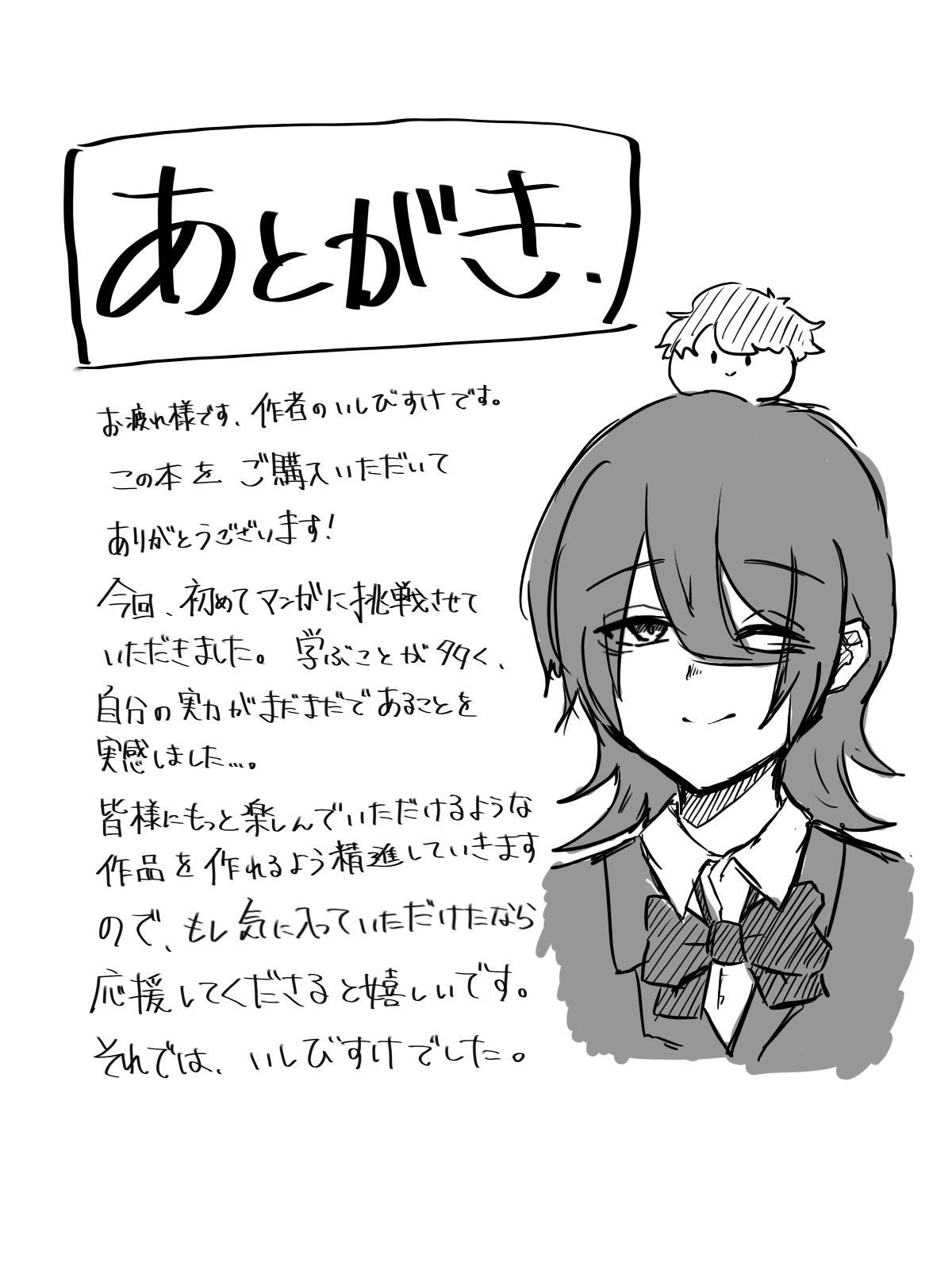 Kouhai JK ni Seigangu ni Sarechau Hanashi 51
